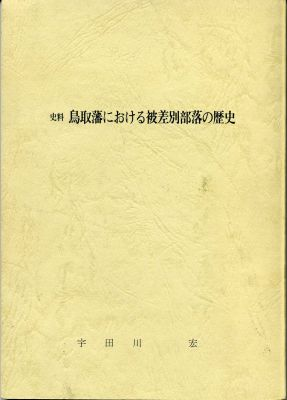 史料 鳥取藩における被差別部落の歴史