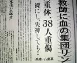 赤旗 1974.11.23