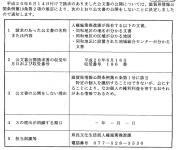 非公開決定_2008-623