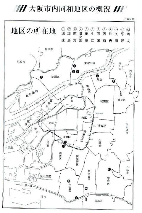 大阪市内同和地区の概況