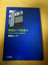 鳥取ループの本①表紙